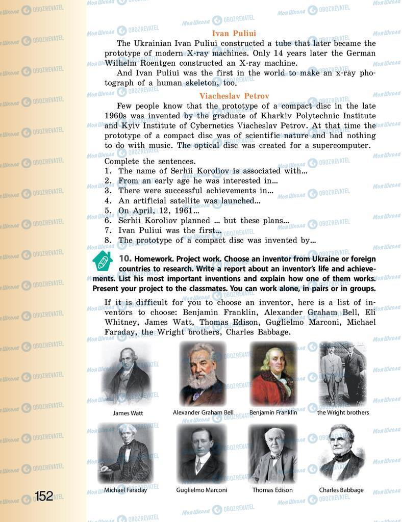 Учебники Английский язык 9 класс страница 152