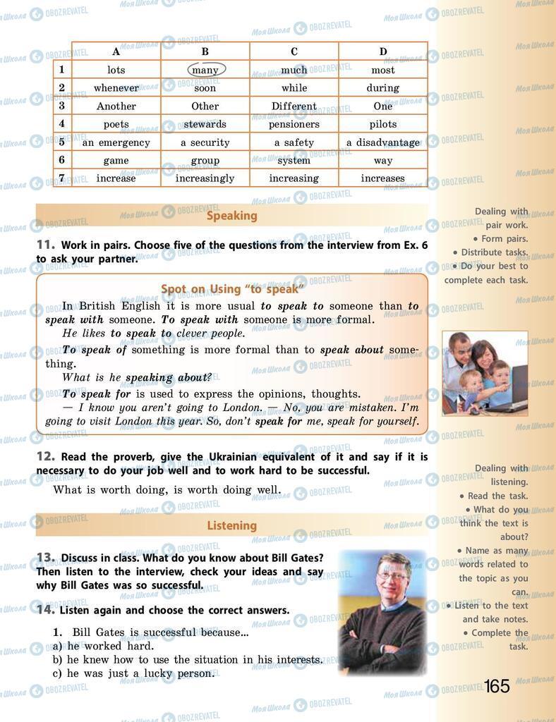 Учебники Английский язык 9 класс страница 165