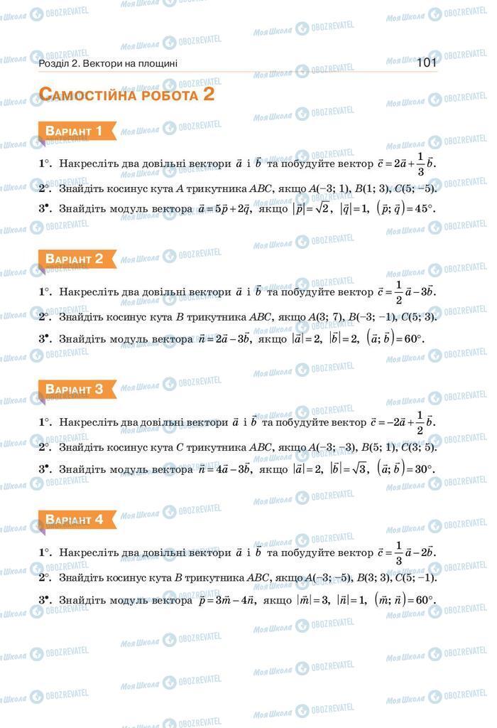 Учебники Геометрия 9 класс страница 101