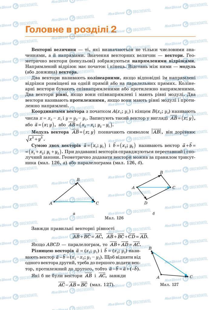 Підручники Геометрія 9 клас сторінка 104