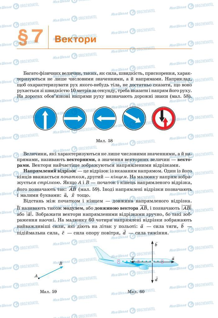 Підручники Геометрія 9 клас сторінка 61