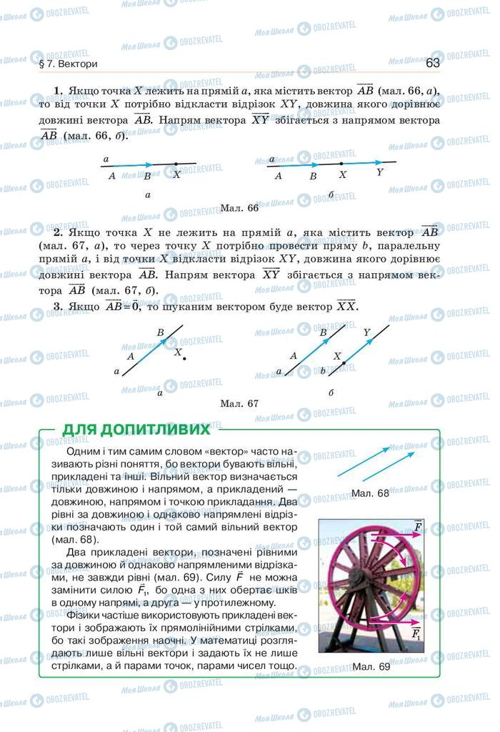 Підручники Геометрія 9 клас сторінка 63