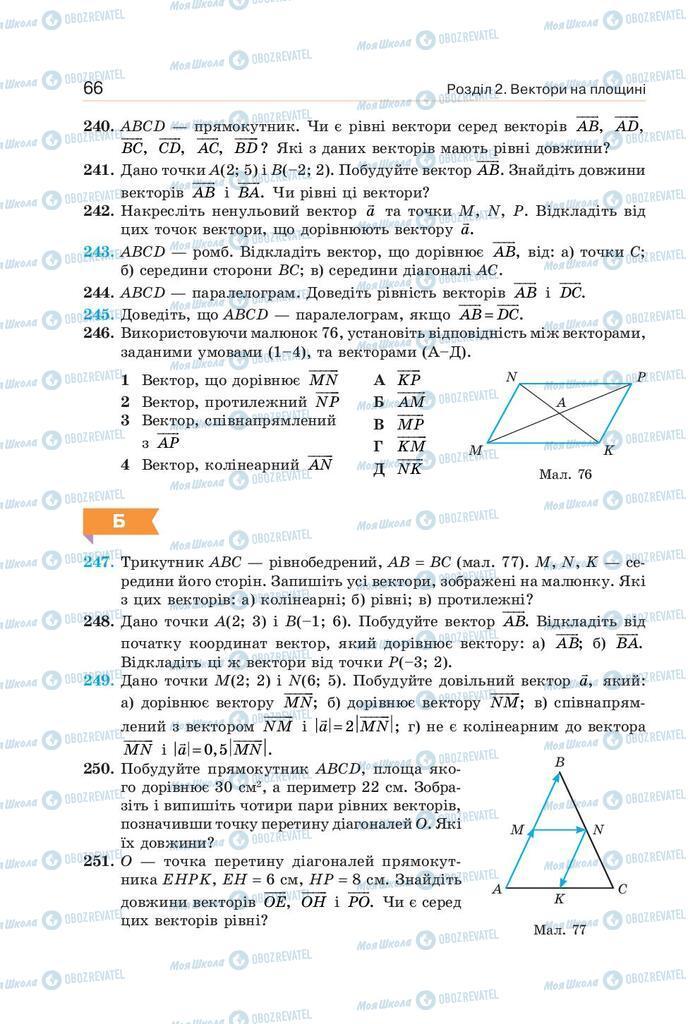 Підручники Геометрія 9 клас сторінка 66