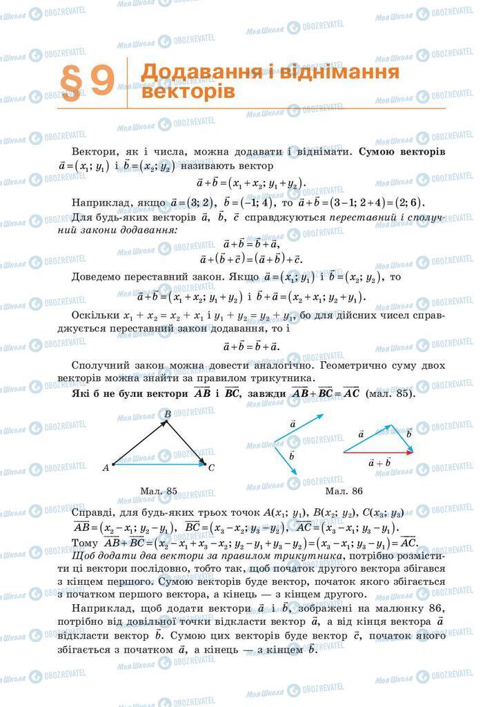 Учебники Геометрия 9 класс страница 74