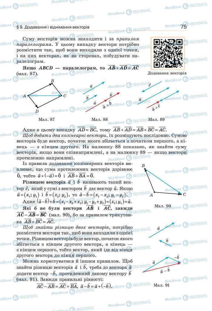 Учебники Геометрия 9 класс страница 75