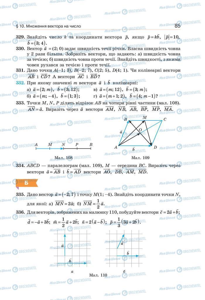 Учебники Геометрия 9 класс страница 85