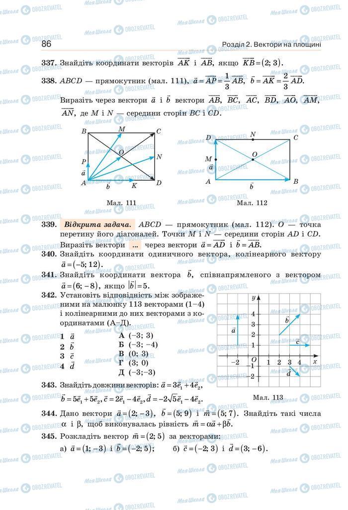 Підручники Геометрія 9 клас сторінка 86