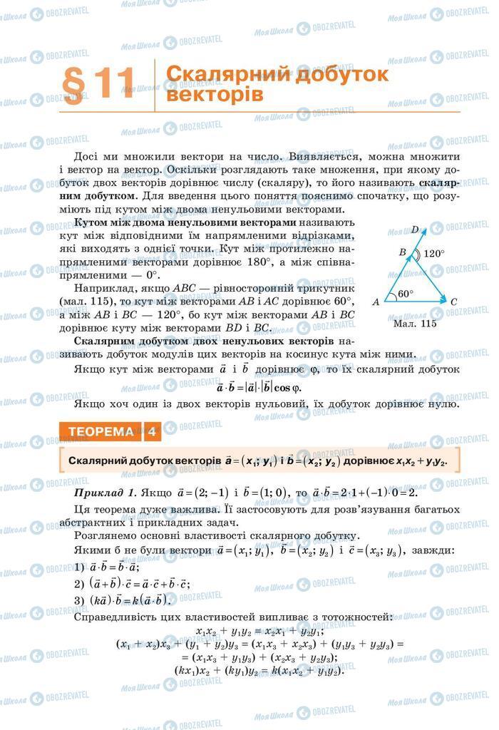 Підручники Геометрія 9 клас сторінка 88