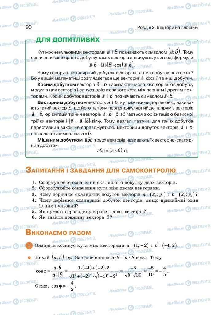 Підручники Геометрія 9 клас сторінка 90