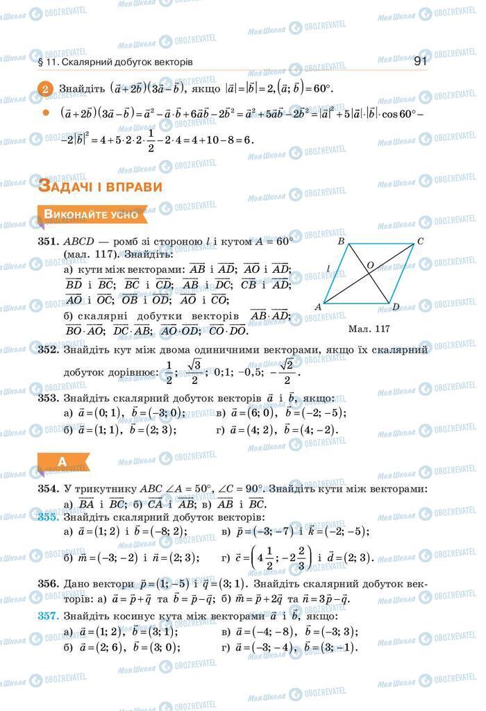 Підручники Геометрія 9 клас сторінка 91