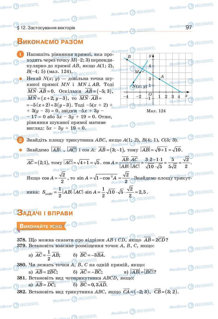Підручники Геометрія 9 клас сторінка 97