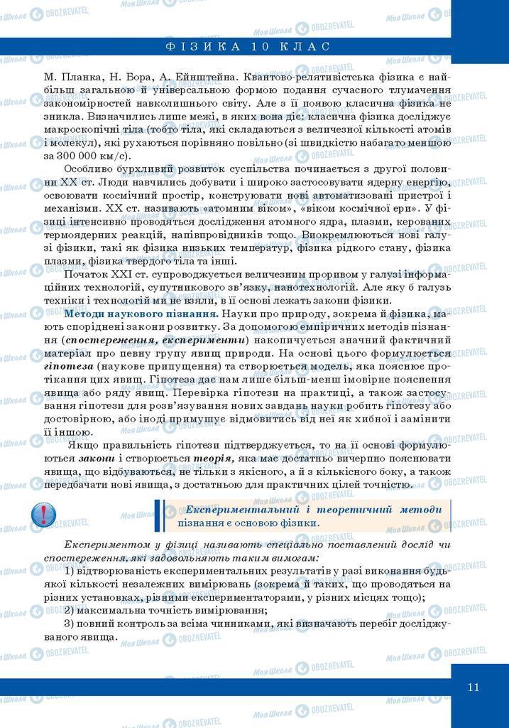 Підручники Фізика 10 клас сторінка 11