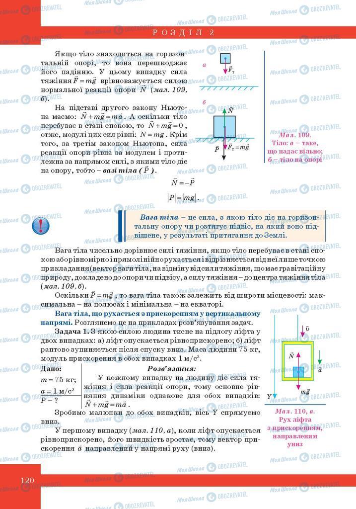 Учебники Физика 10 класс страница 120