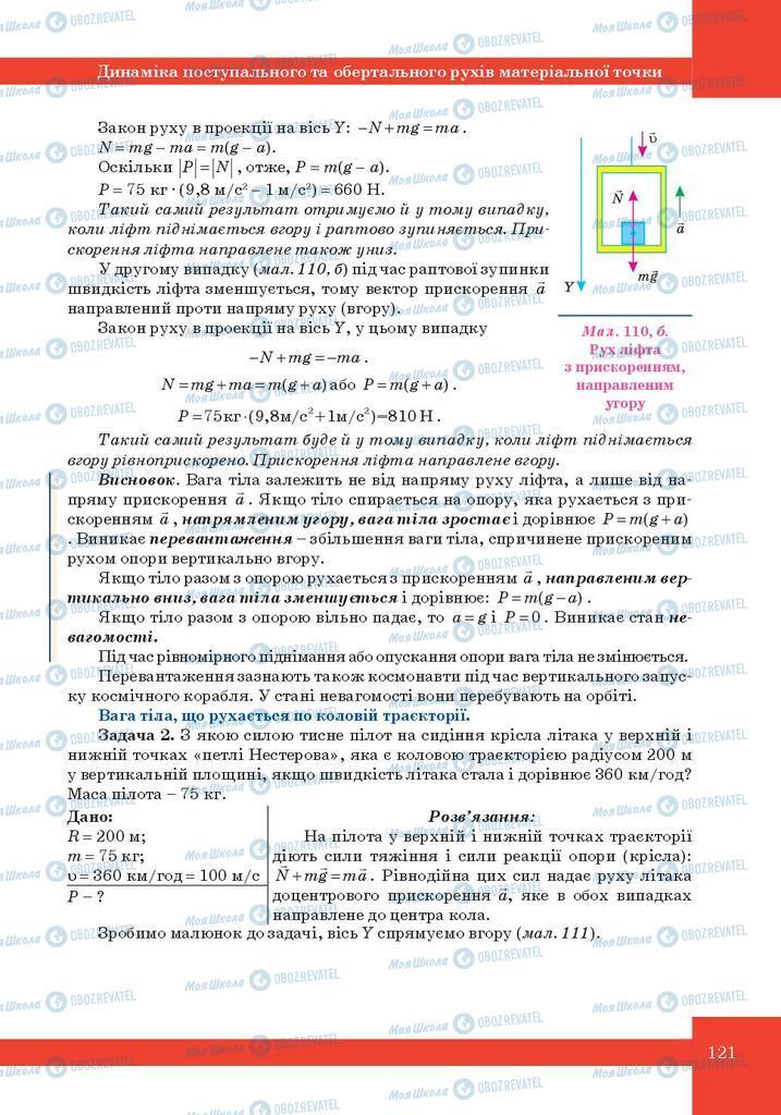 Учебники Физика 10 класс страница 121