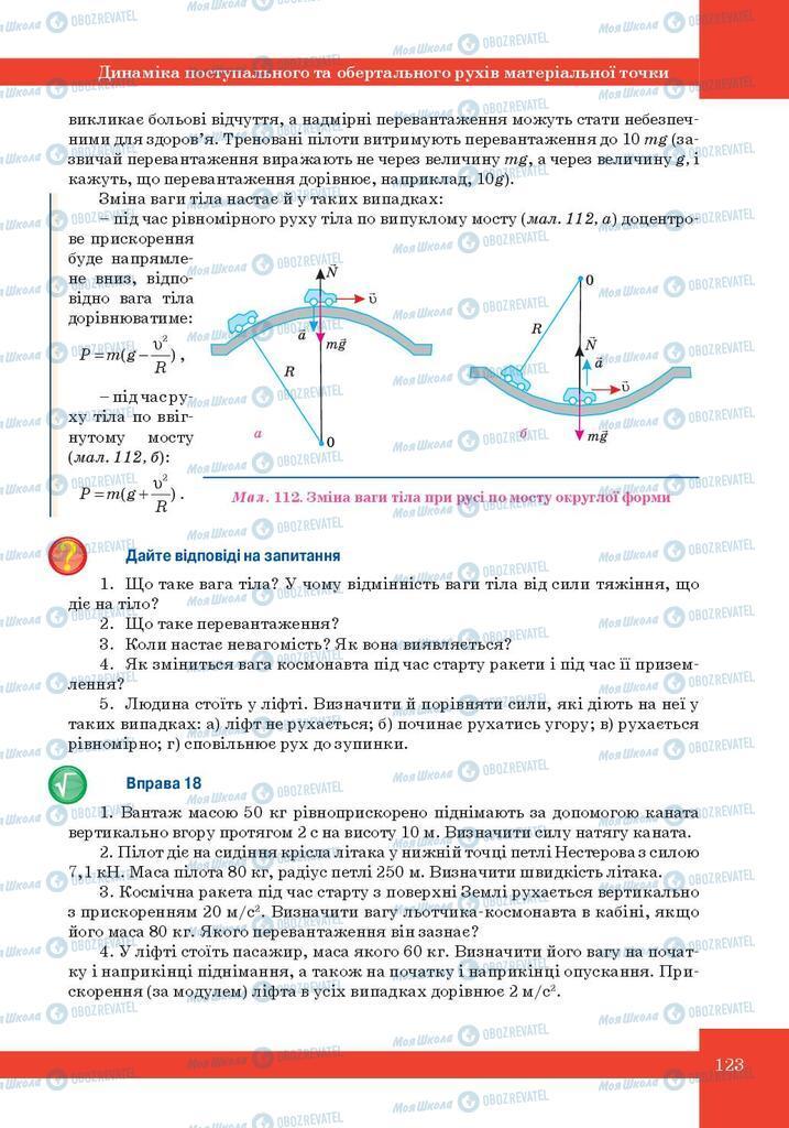 Учебники Физика 10 класс страница 123