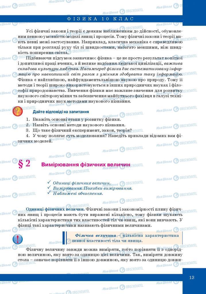 Учебники Физика 10 класс страница  13