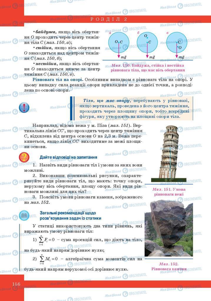 Підручники Фізика 10 клас сторінка 156