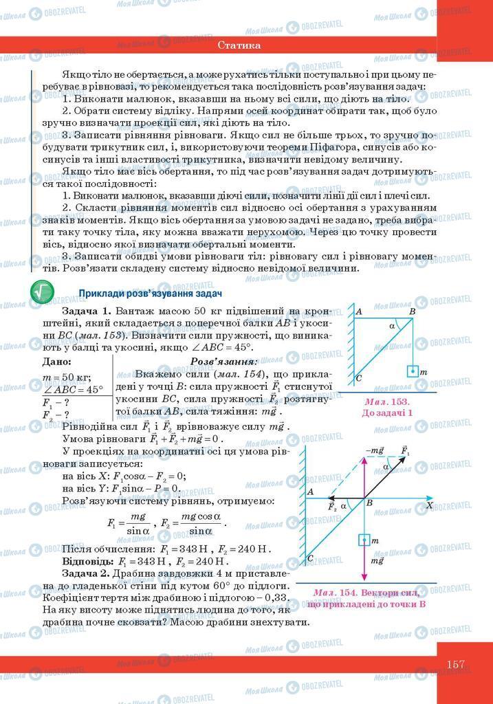 Учебники Физика 10 класс страница 157