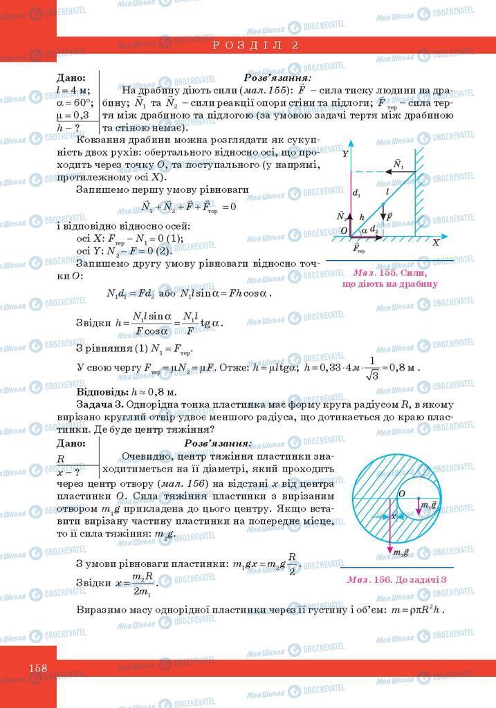 Учебники Физика 10 класс страница 158