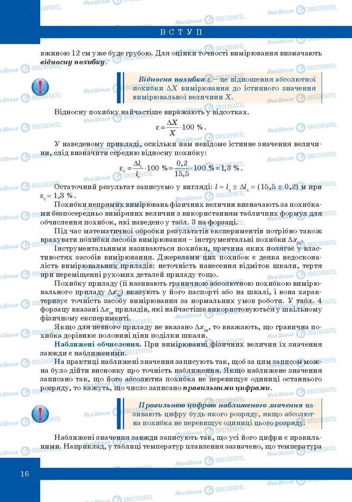 Учебники Физика 10 класс страница 16