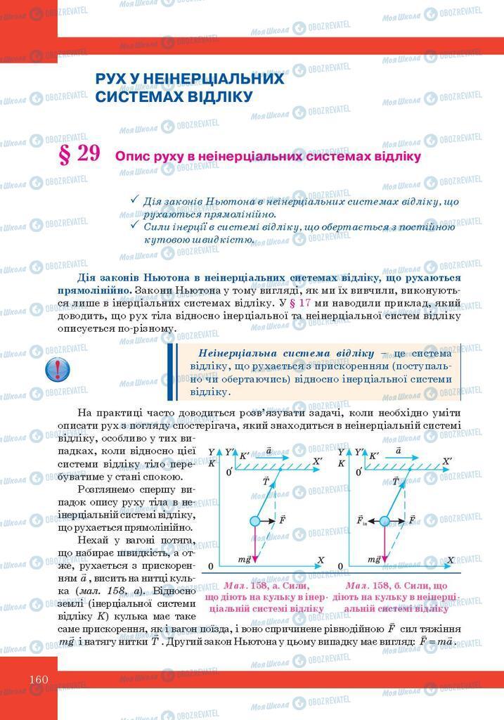 Учебники Физика 10 класс страница  160