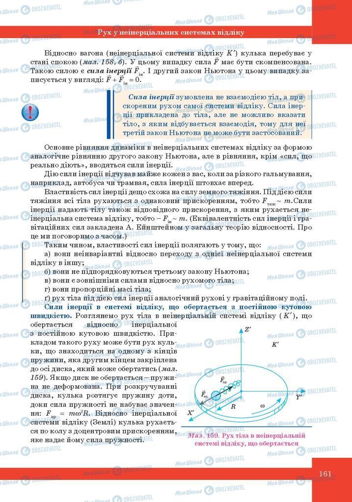 Учебники Физика 10 класс страница 161