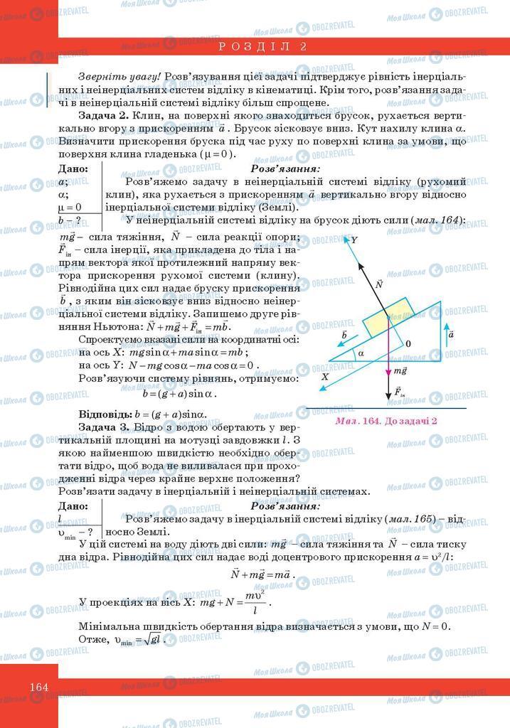 Учебники Физика 10 класс страница 164