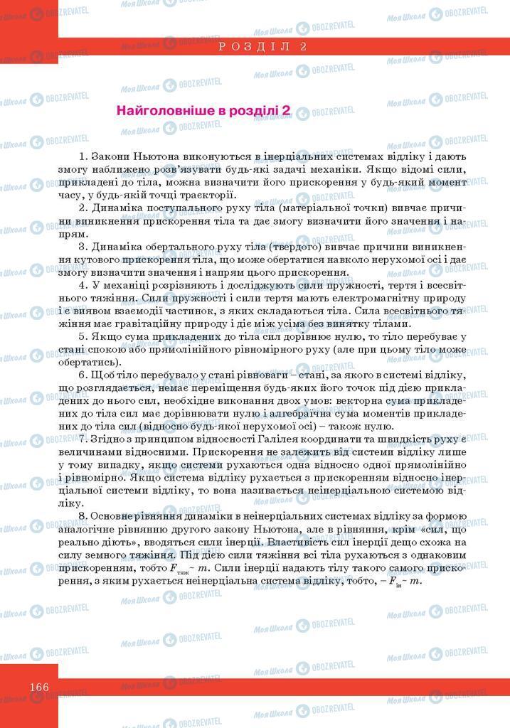 Підручники Фізика 10 клас сторінка  166