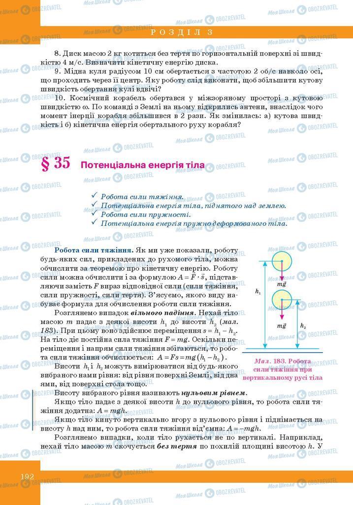 Підручники Фізика 10 клас сторінка  192