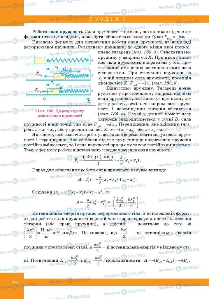 Учебники Физика 10 класс страница 194