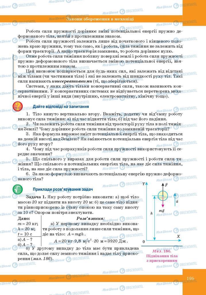 Підручники Фізика 10 клас сторінка 195