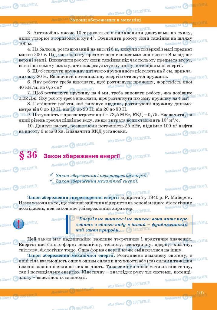 Учебники Физика 10 класс страница 197