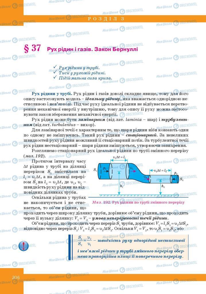 Учебники Физика 10 класс страница  206