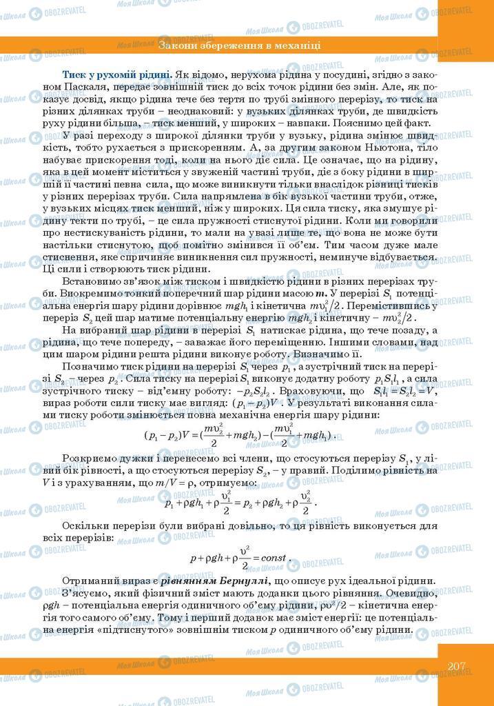 Учебники Физика 10 класс страница  207