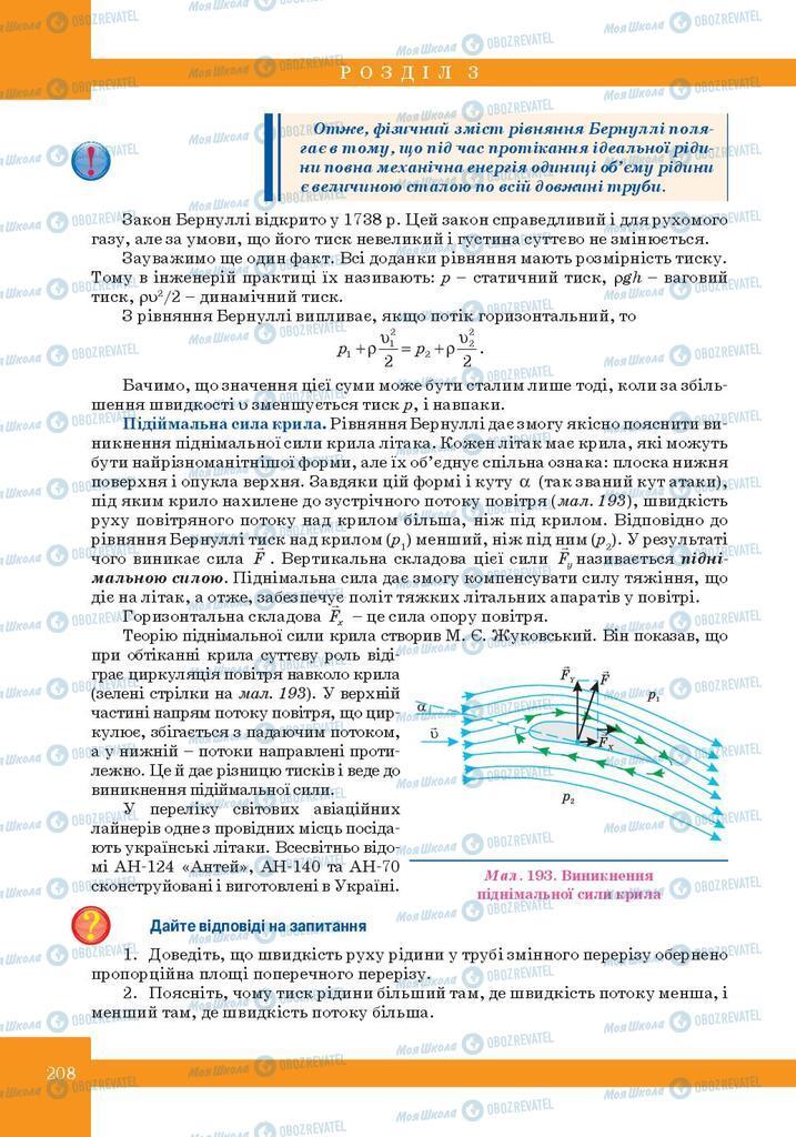 Учебники Физика 10 класс страница 208