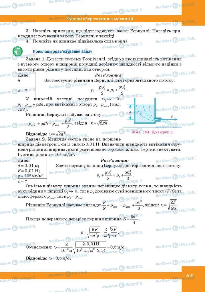 Підручники Фізика 10 клас сторінка 209
