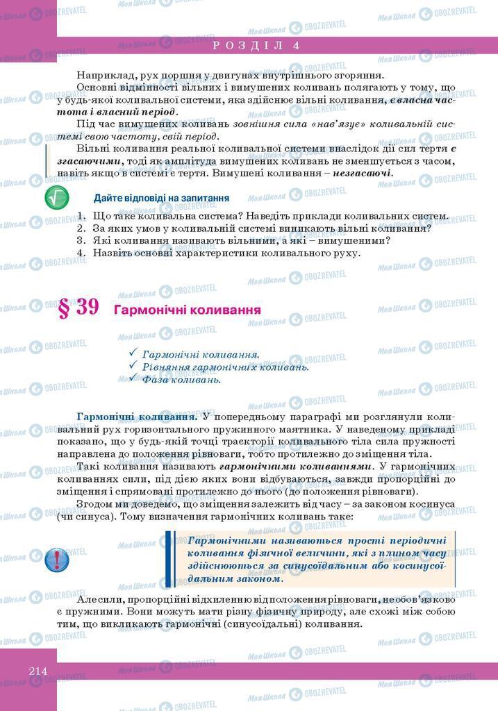 Учебники Физика 10 класс страница  214