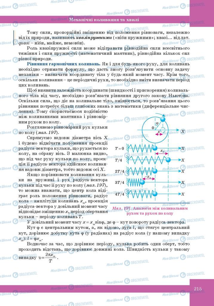 Учебники Физика 10 класс страница  215