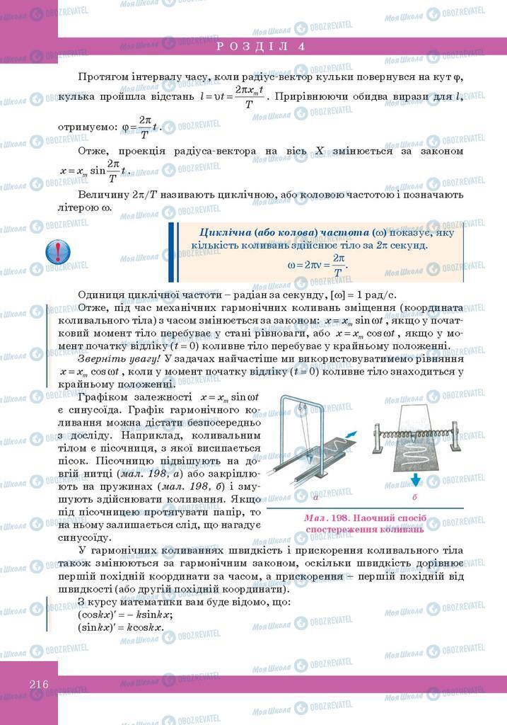 Учебники Физика 10 класс страница 216