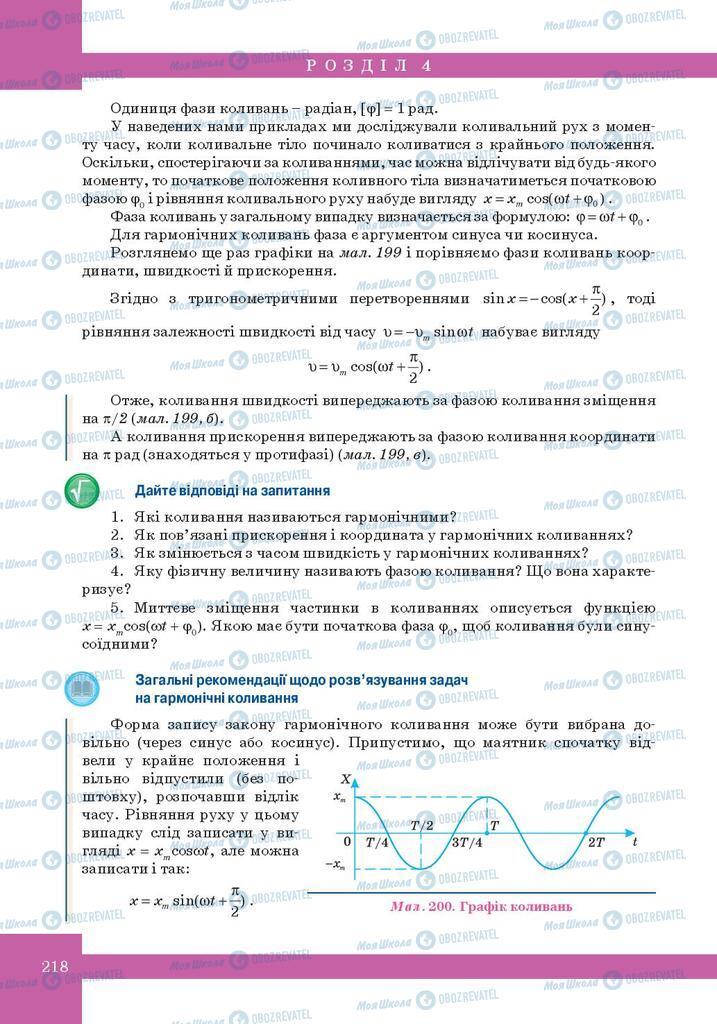 Учебники Физика 10 класс страница 218