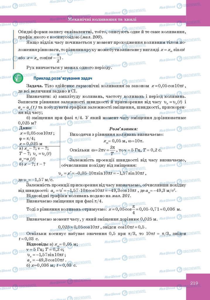 Учебники Физика 10 класс страница 219