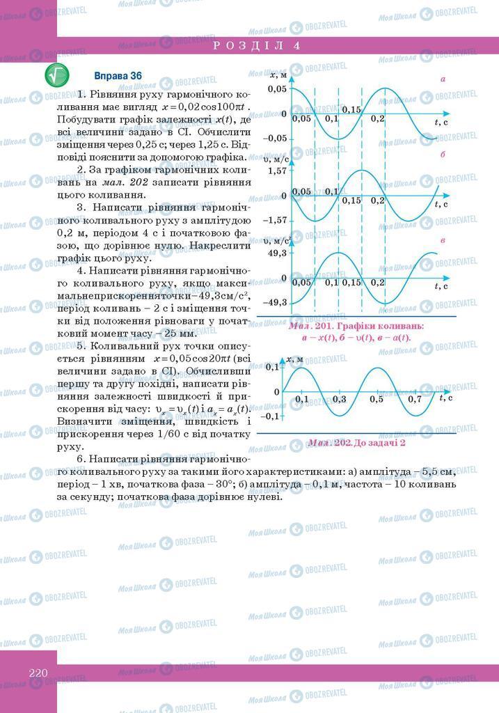 Учебники Физика 10 класс страница 220