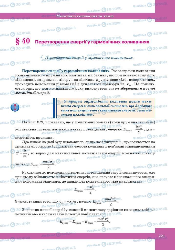 Учебники Физика 10 класс страница  221