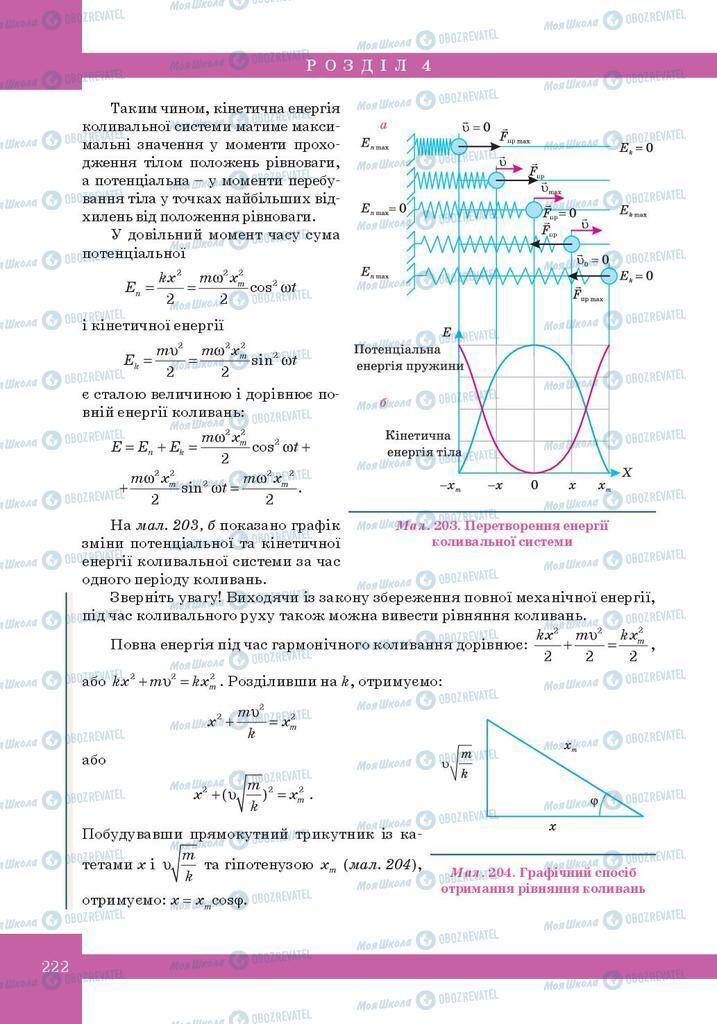 Учебники Физика 10 класс страница  222