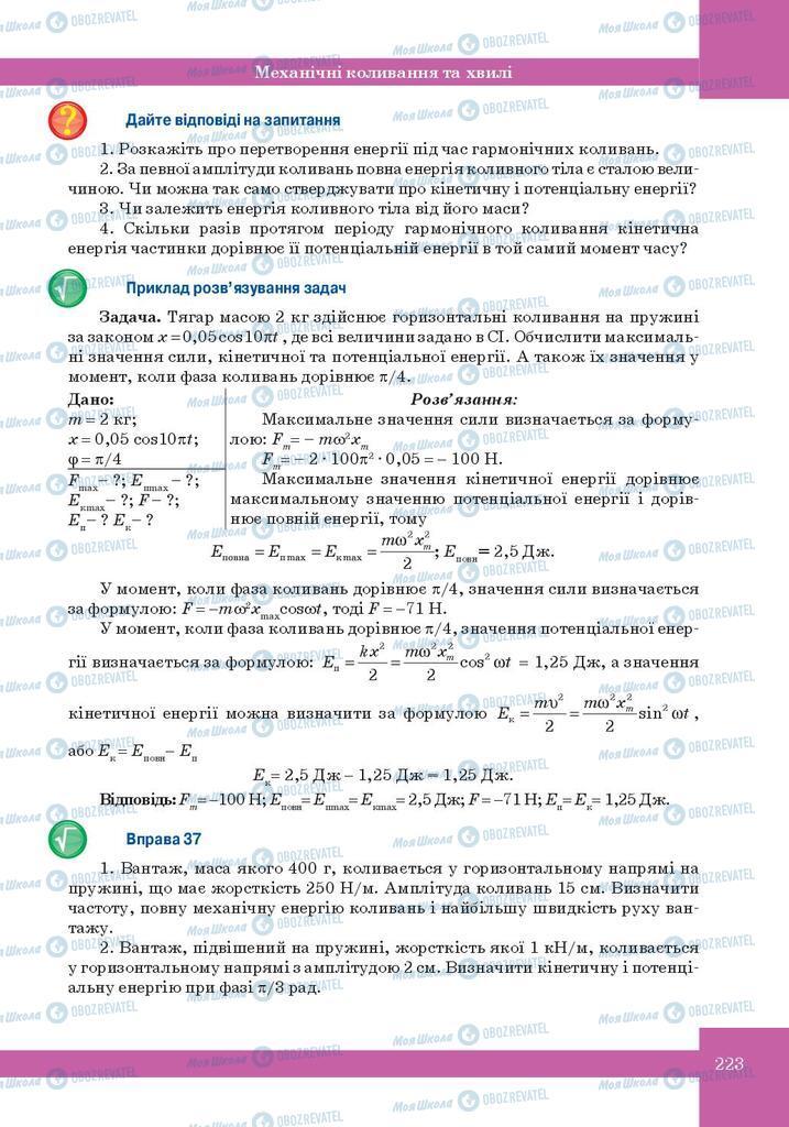 Учебники Физика 10 класс страница 223