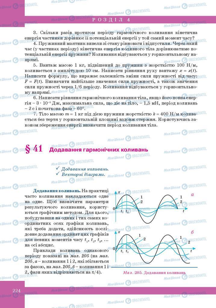 Підручники Фізика 10 клас сторінка  224
