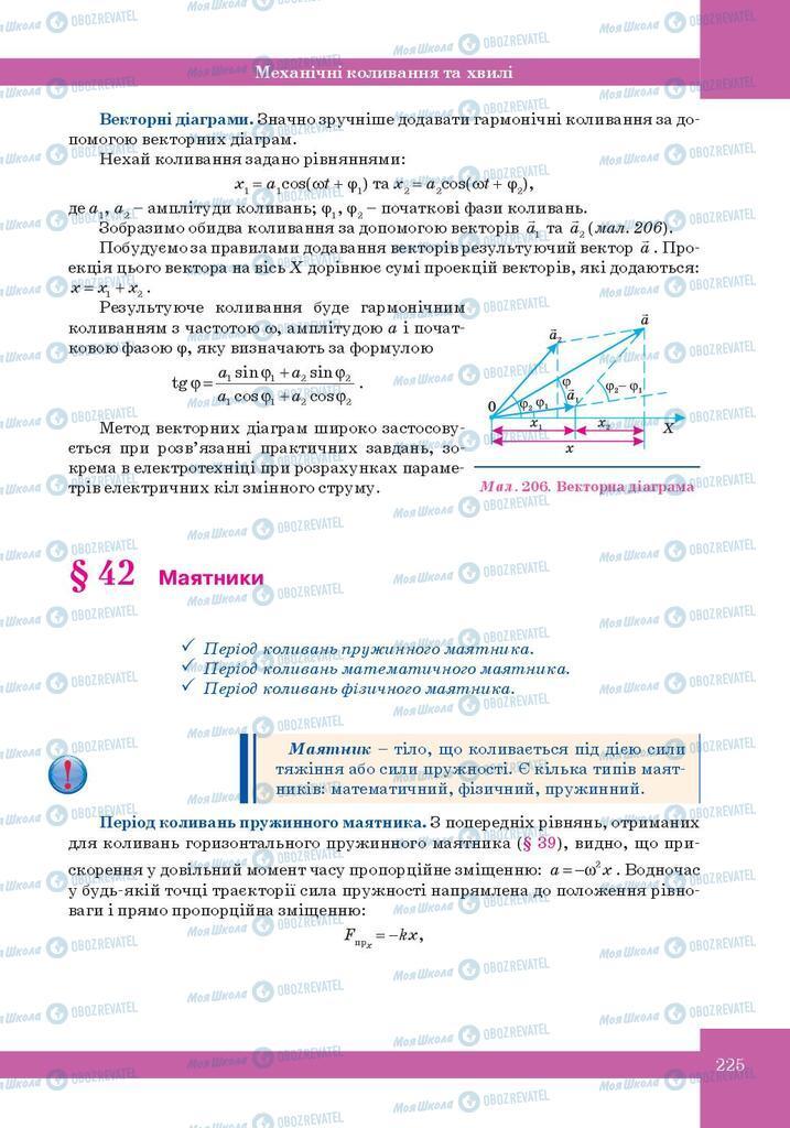 Учебники Физика 10 класс страница  225