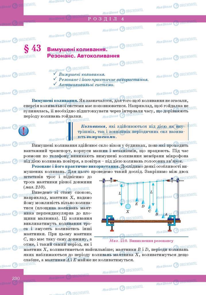 Учебники Физика 10 класс страница  230