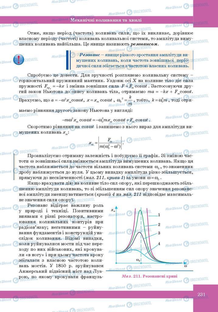 Підручники Фізика 10 клас сторінка 231