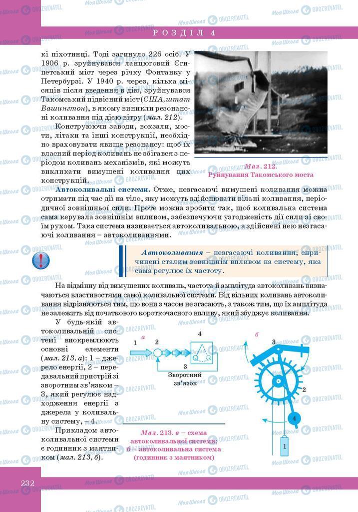 Підручники Фізика 10 клас сторінка 232